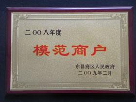 20090200.JPG